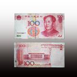 2005版百元错版币