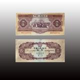 第二套人民币红伍圆