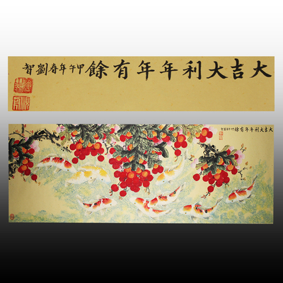刘智吉利九鱼图