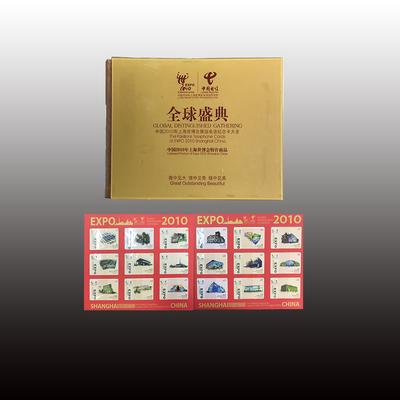 中国2010年上海世博会展馆电话纪念卡大全套
