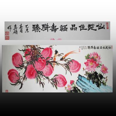崔先寿仙苑佳品九桃图