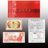 建国50周年纪念钞册